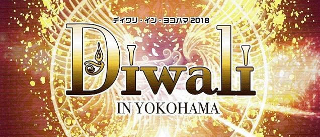 横浜が印度になる2日間 ディワリ・イン・ヨコハマ2018