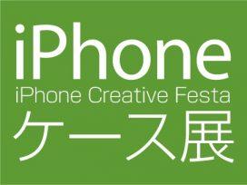 """iPhone×アートの文化祭"" iPhoneケース展2018"