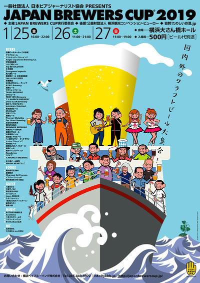 国内外のクラフトビール大集合!ジャパンブルワーズカップ2019