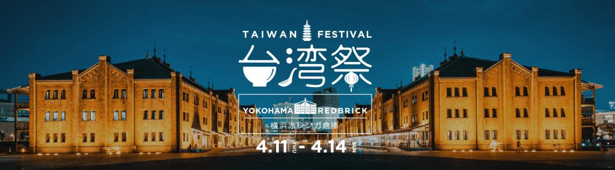 日本と台湾のさらなる交流をめざして。台湾祭 in 横浜赤レンガ倉庫
