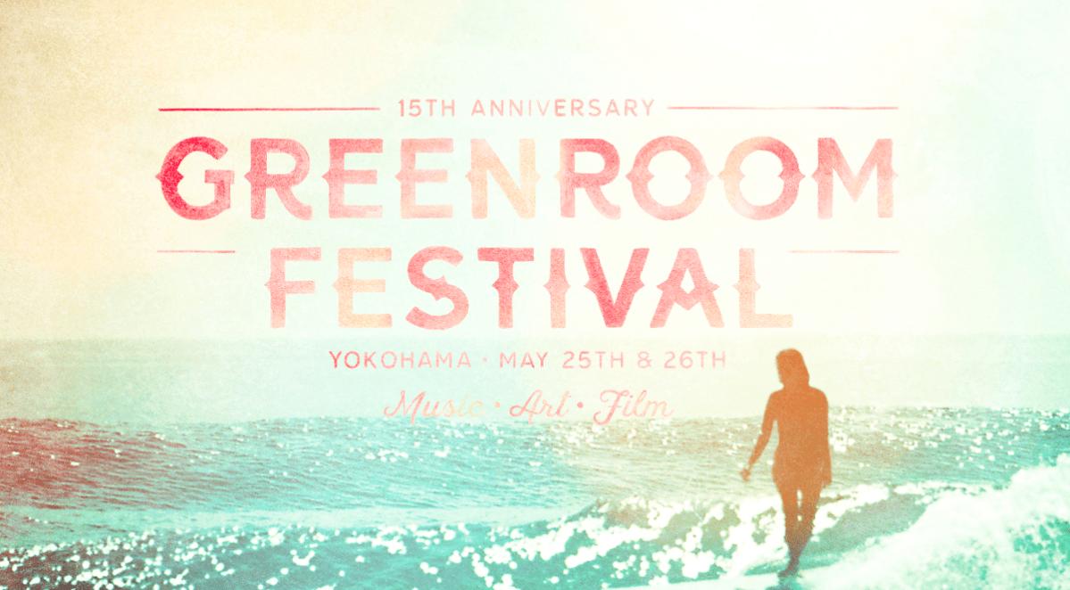 グリーンルームフェスティバル2019