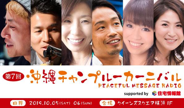 第7回沖縄チャンプルーカーニバル ~PEACEFUL MESSAGE RADIO~ supported by 住宅情報館
