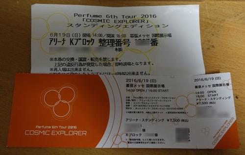 Perfume0619