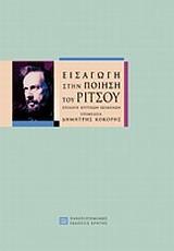 .:BiblioNet : Εισαγωγή στην ποίηση του Ρίτσου / Συλλογικό έργο