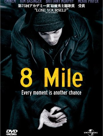 [DVD] 8 Mile