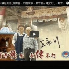 木工百年轎藝─王永川