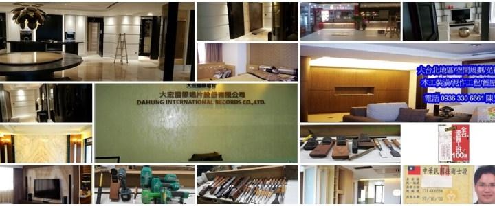雅室室內裝修-舊屋裝修、新屋裝潢、居家裝修