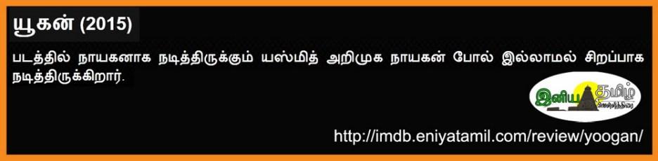 Yoogan-Review-Yashmith-25-Eniya-Tamil