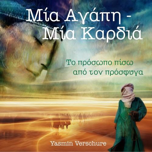 Volk van mijn volk-grieks