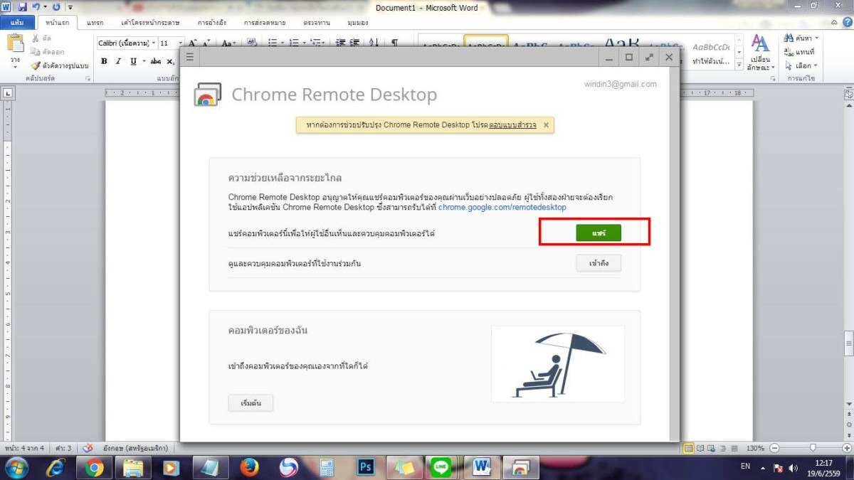 chrome_remote_desktop_5