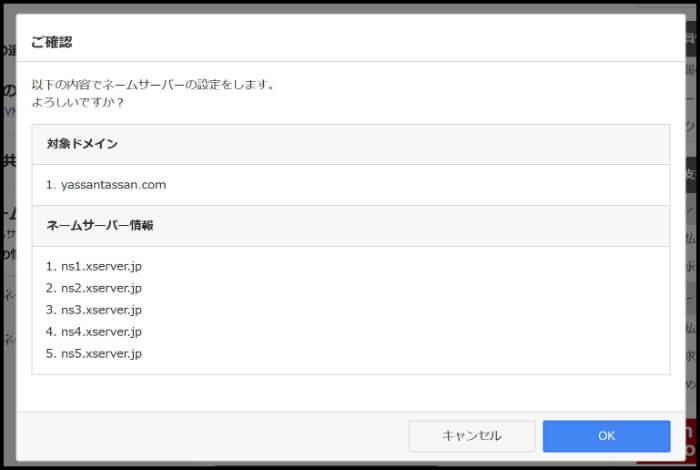 ネームサーバー変更06