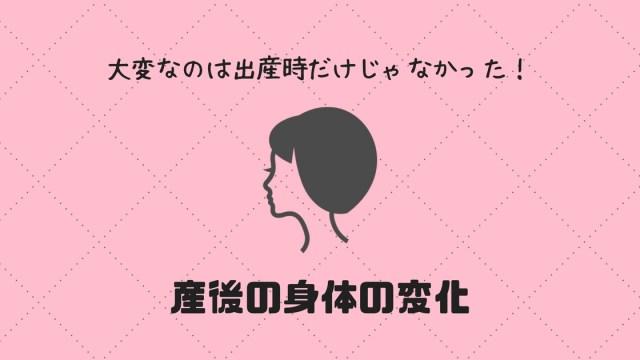 産後の身体の変化