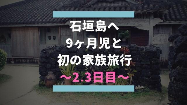 石垣島旅行2-3日目
