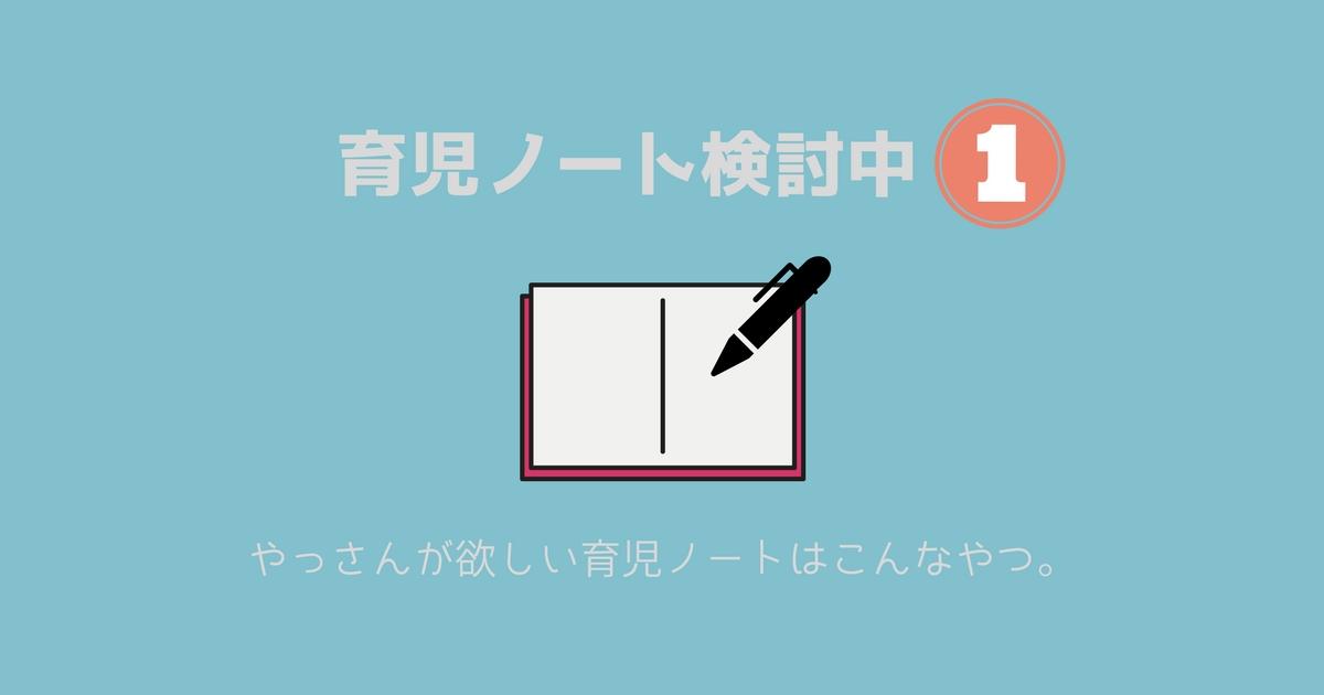 育児ノート検討中