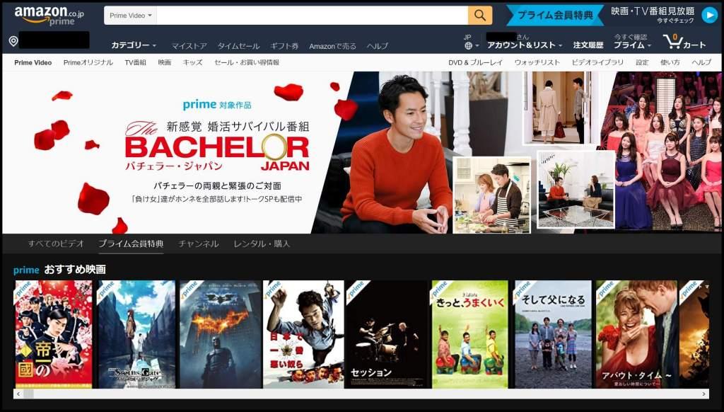 Amazonプライムビデオトップページ
