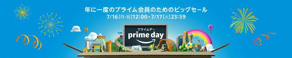 Amazonプライムデーセール2018