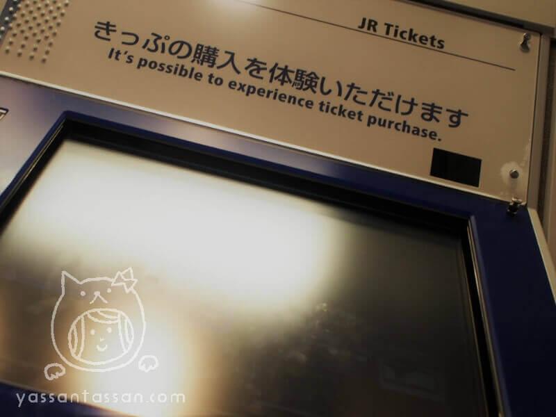 京都鉄道博物館本館展示切符売り場