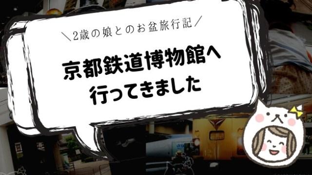 京都鉄道博物館への旅行アイキャッチ