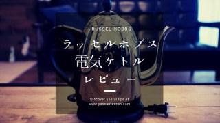 ラッセルホブス(Russel hobbs)電気カフェケトルレビュー