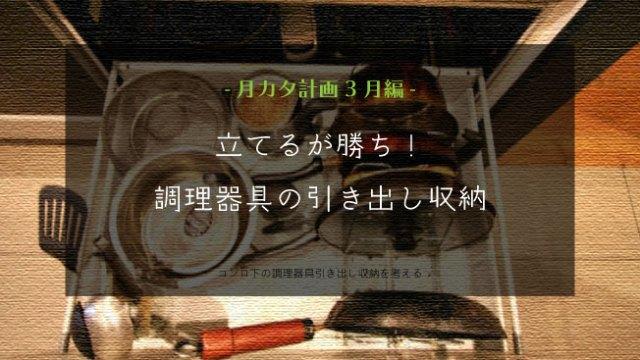 ひと月1スペース片付け計画3月編
