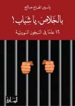 Cover of Salvation O Boys: 16 Years in Syrian prisons