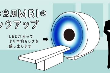 MRIのモックアップ(展示会用)