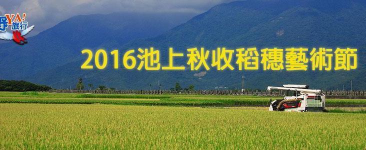 2016池上秋收稻穗藝術節 @YA !野旅行-玩樂全世界