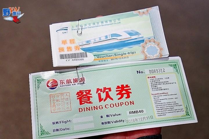 十里洋場上海灘-東航上海初體驗 @YA !野旅行-吃喝玩樂全都錄