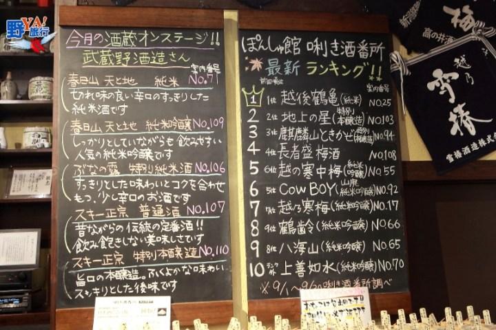 秋冬遊北陸-新潟車站清酒百選 @YA !野旅行-吃喝玩樂全都錄