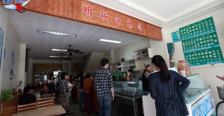 清涼一夏-縱谷隱藏版冰店明新冰果室 @YA 野旅行-陪伴您遨遊四海
