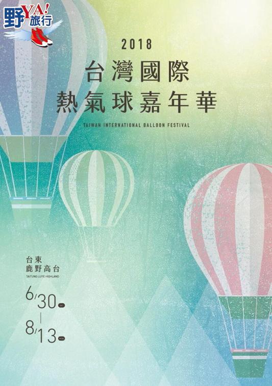 39顆造型熱氣球輪番上陣!第八屆台灣國際熱氣球嘉年華六月啟航 @YA 野旅行-陪伴您遨遊四海