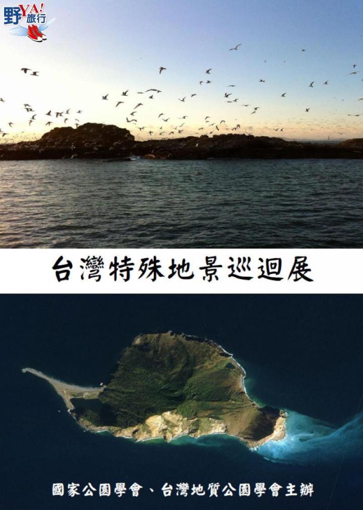 即日起來小野柳1次網羅全台特殊地景之美! @YA !野旅行-吃喝玩樂全都錄