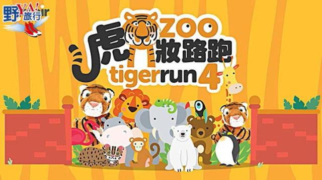 2018台灣虎航「tigerrun虎潮路跑」9月在木柵動物園開跑 @YA !野旅行-吃喝玩樂全都錄