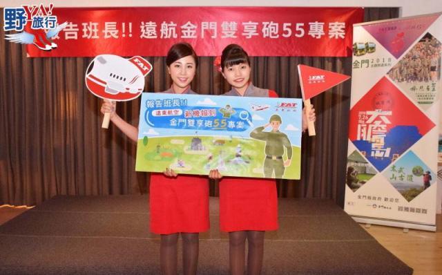 報告班長!遠東航空新機報到!「金門雙享砲55專案」秋遊金門省很大 @YA !野旅行-吃喝玩樂全都錄
