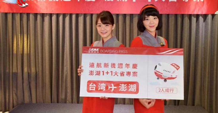 台灣|澎湖 遠航新機週年慶 旅遊澎湖超優惠 @YA !野旅行-玩樂全世界