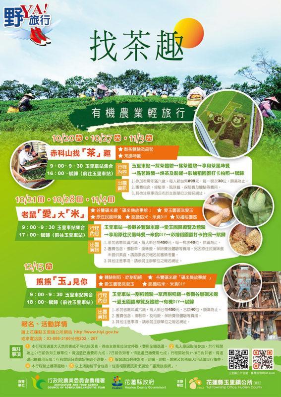花蓮 玉里 有機農業輕旅行即日起開放報名 @YA !野旅行-吃喝玩樂全都錄