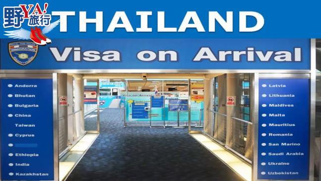泰國落地簽11月18日起可上網申請減少排隊時間 @YA !野旅行-吃喝玩樂全都錄