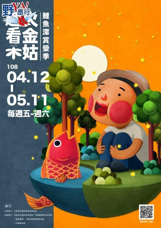漫步鯉魚潭步道-『2019鯉魚潭螢火蟲季』 @YA 野旅行-陪伴您遨遊四海