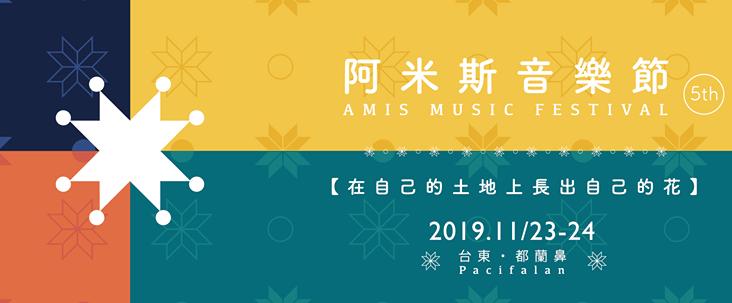 藝術家駐地創作與都蘭阿米斯音樂節同步登場,東海岸人文藝術與音樂之旅 @YA !野旅行-玩樂全世界