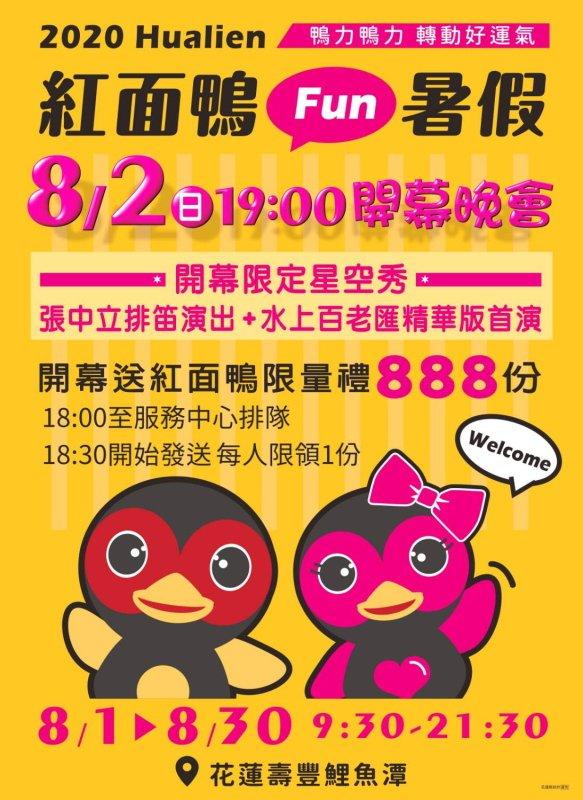 2020紅面鴨FUN暑假8月1日幸福登場 開幕送888份排隊禮 @YA !野旅行-吃喝玩樂全都錄