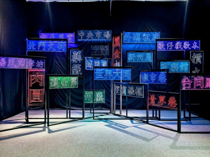 新竹人來風看展即旅行 2020台灣設計展風城登場 @YA 野旅行-陪伴您遨遊四海