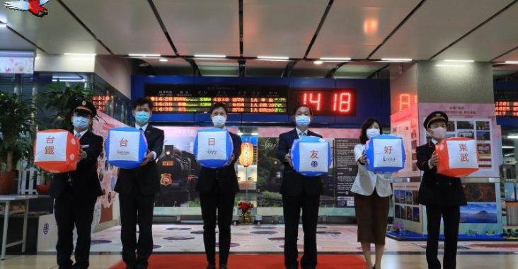台日友情 台日雙鐵觀光友好紀念  〜搭鐵道暢遊台日雙鐵沿線名勝〜 @YA !野旅行-吃喝玩樂全都錄