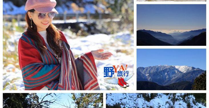 台7丙追雪最速報 冬陽殘雪美翻太平山 @YA !野旅行-吃喝玩樂全都錄