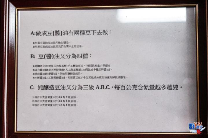 彰化二水小鎮百年老店探秘 走訪隱藏版花海鐵道景點 @YA !野旅行-吃喝玩樂全都錄