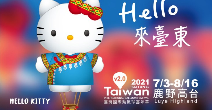 2021臺灣國際熱氣球嘉年華 HELLO KITTY熱氣球超萌造型曝光 @YA 野旅行-陪伴您遨遊四海