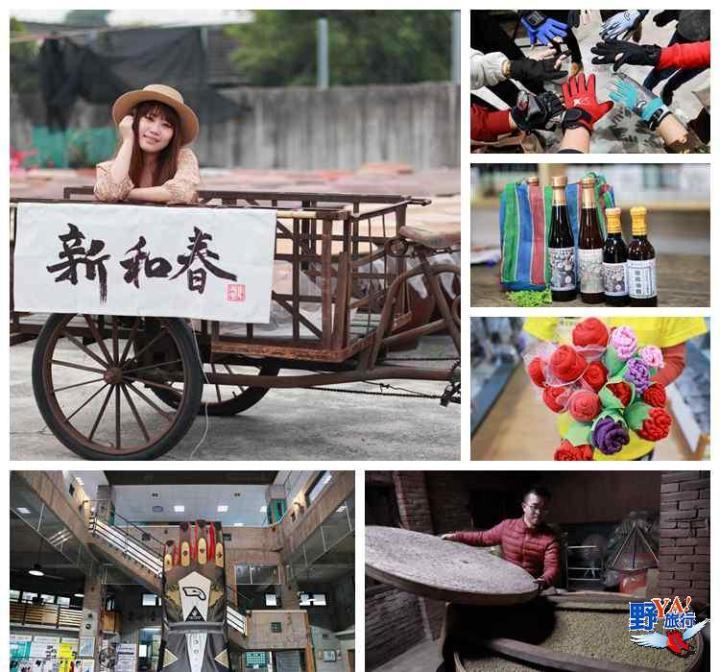 傳統產業轉型成功 彰化觀光工廠超有趣 @YA !野旅行-吃喝玩樂全都錄