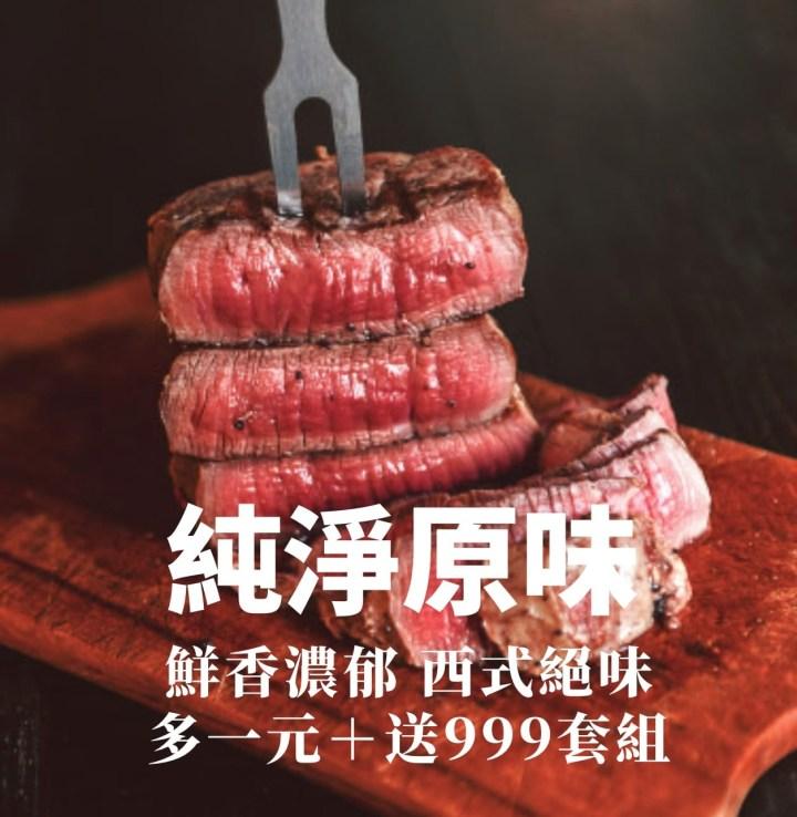 在家也能煎出專業級牛排!草飼紐西蘭菲力一元加價購 @YA !野旅行-吃喝玩樂全都錄