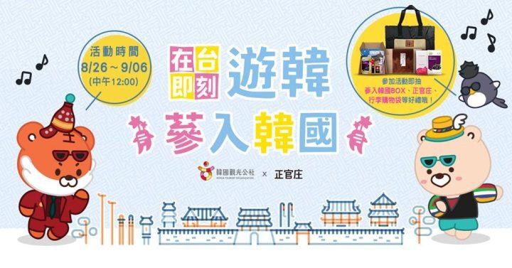 跟韓國觀光公社與正官庄一起『在台即刻遊韓』溫補一夏 『蔘入韓國』帶你了解高麗蔘相關的吃喝玩樂、深入遊韓國! @YA !野旅行-吃喝玩樂全都錄