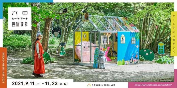 看見不一樣的六甲山~神戶自然與藝術體驗「六甲MEETS ART藝術散步2021」 @YA !野旅行-吃喝玩樂全都錄