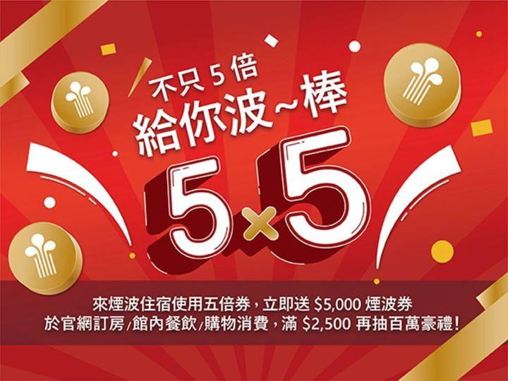 煙波國際觀光集團「不只5倍,給你波~棒5×5!」振興專案超優惠! @YA !野旅行-吃喝玩樂全都錄